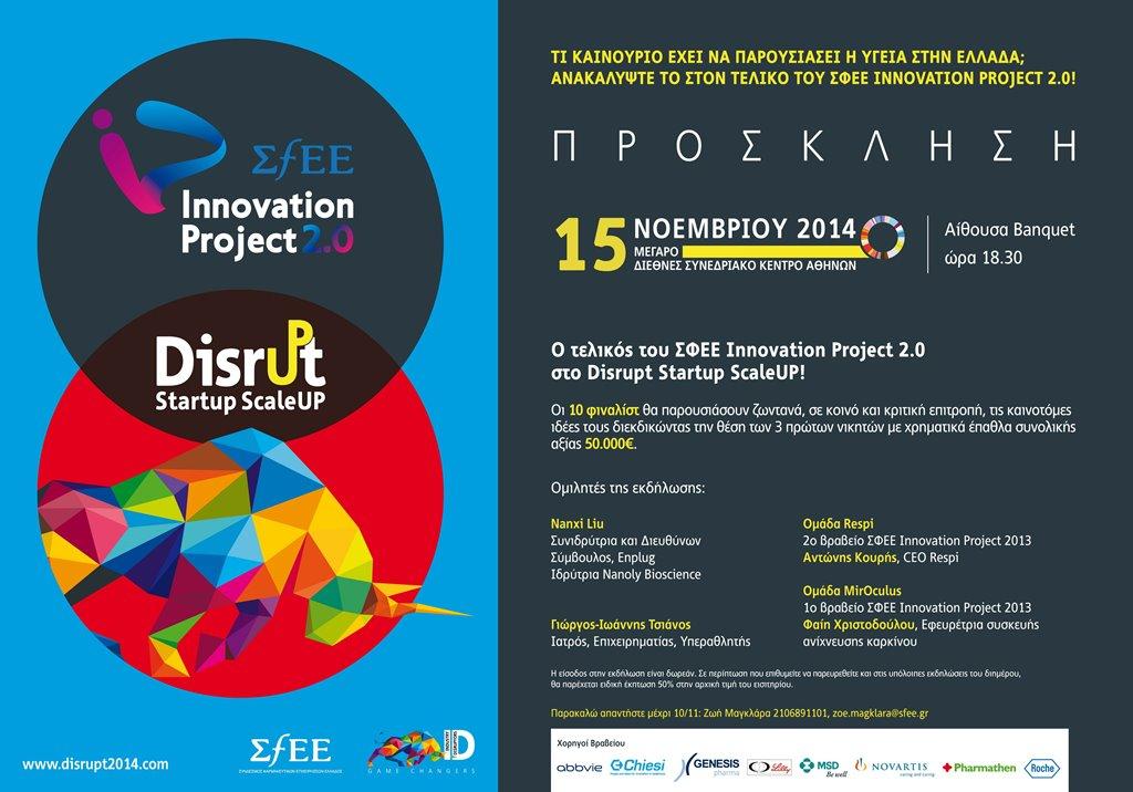 Πρόσκληση ΣΦΕΕ Innovation Project 2 0_15 11 2014-f